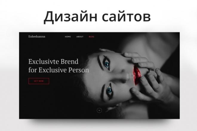Создам дизайн сайта, лендинга 1 - kwork.ru