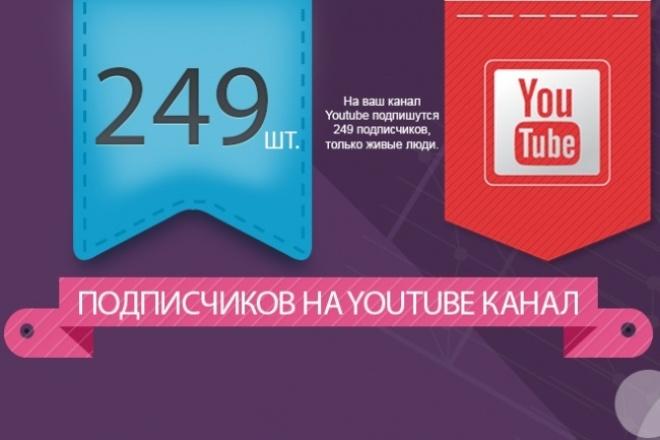 249 подписчиков на Youtube каналПродвижение в социальных сетях<br>Описание: На ваш канал Youtube подпишутся 249 подписчиков, только живые люди. Я готов помочь вам с решением этой задачи. Заказывайте этот кворк и вы получите: - 249 подписчиков на ваш Youtube канал - Плавное увеличение числа вступивших - Гарантия качества работы (отписок 5-10%) - Безопасный режим работы<br>