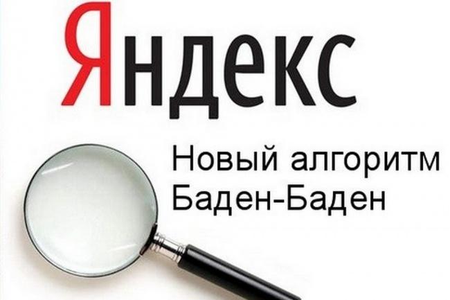 Выведу 10 статей из-под фильтра Баден-Баден 1 - kwork.ru