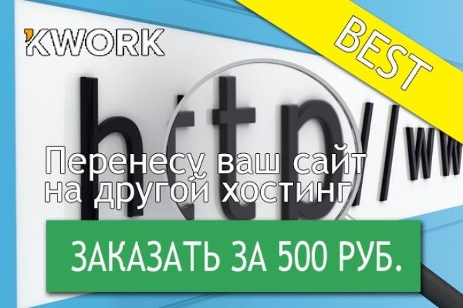 Перенесу ваш сайт на другой хостинг 1 - kwork.ru