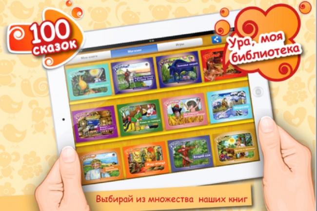 Разработка игрового концепта рекламной игры,  мобильные платформы 1 - kwork.ru