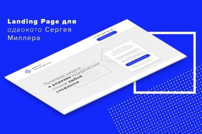 Landing page от профессионала 1 - kwork.ru
