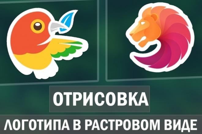 Отрисовка логотипа в растровом виде 1 - kwork.ru