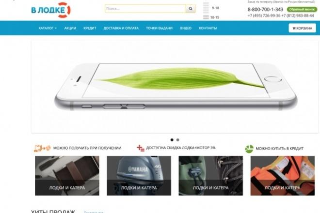 Доработка сайта opencart 1 - kwork.ru