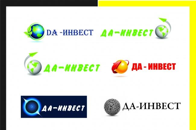 Разработка логотипа 3 варианта + landing page в подарок 1 - kwork.ru