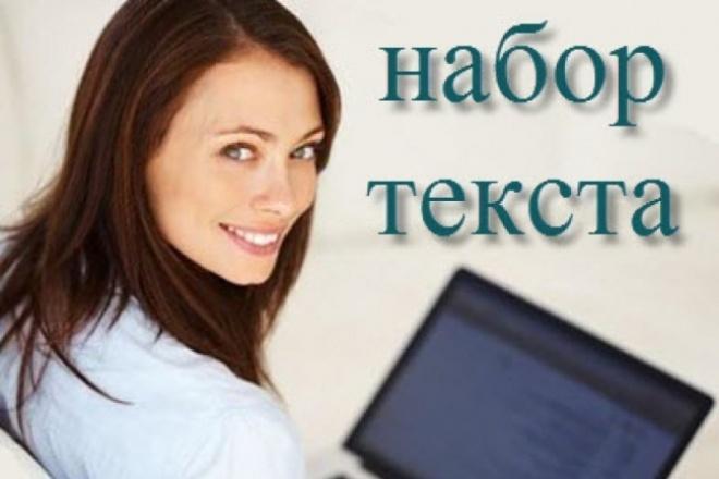 Качественный набор текста 1 - kwork.ru