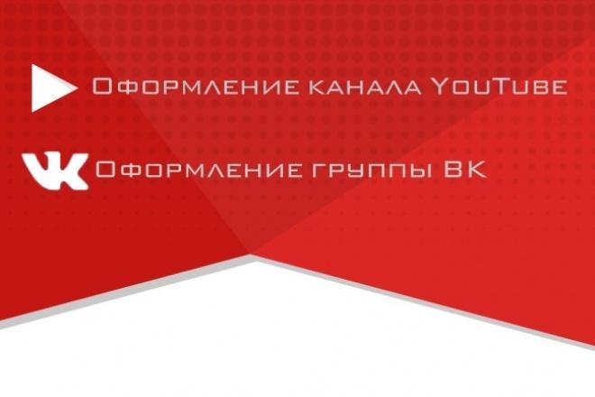 Оформление канала YouTube, группы ВК 1 - kwork.ru