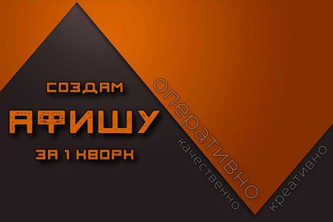 Создам афишу, постер или плакат в двух вариантах 1 - kwork.ru