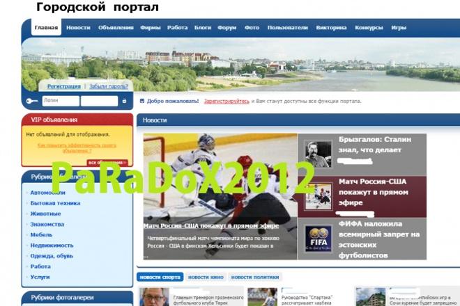 продам сайт городской (региональный) портал 1 - kwork.ru