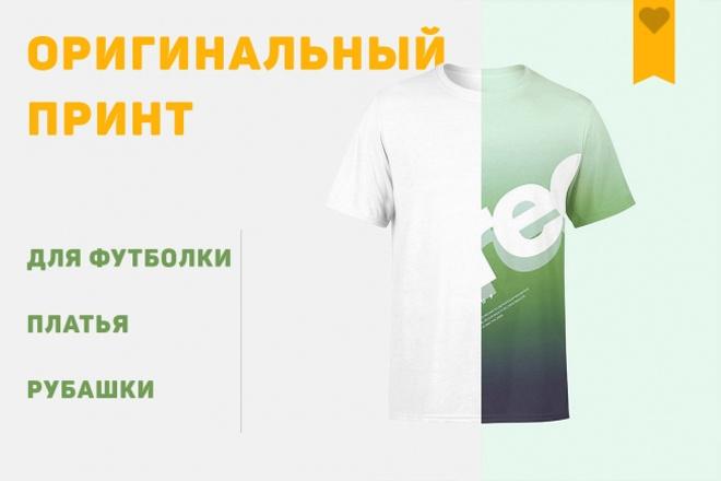 Оригинальный принт для футболки, платья, рубашки 1 - kwork.ru