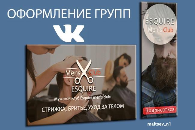 Оформление+меню групп в ВК 1 - kwork.ru