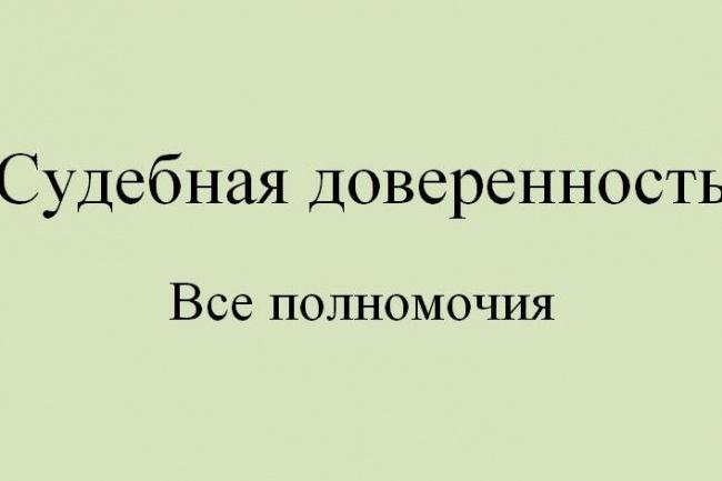 Составлю судебную доверенность 1 - kwork.ru