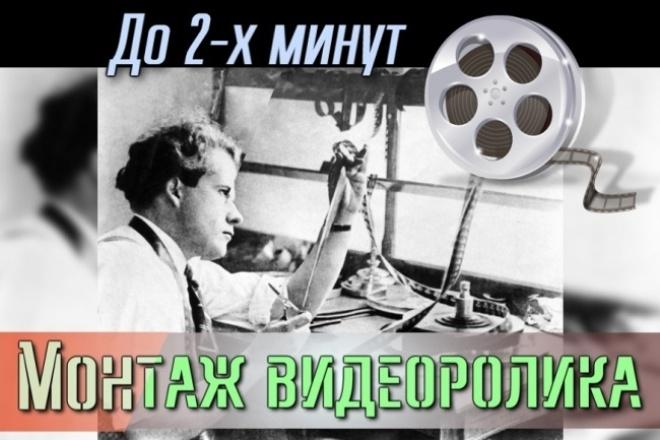 Выполню видеомонтаж различной степени сложности 1 - kwork.ru