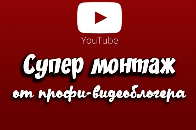 Добавлю шейповую анимацию к Вашему видео 1 - kwork.ru