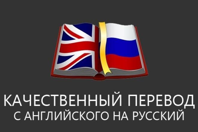 Быстрый качественный перевод с английского на русский язык и наоборотПереводы<br>Есть большой опыт в переводах. Переводила иностранные тексты для русскоязычных сайтов. Работаю быстро и качественно<br>