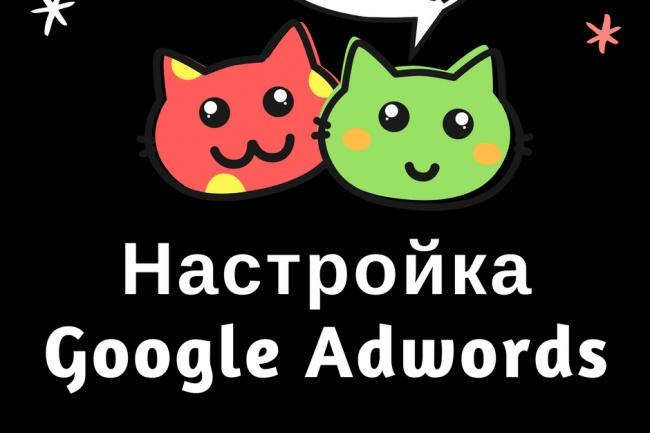 Настройка Google Adwords 100 объявлений 1 - kwork.ru