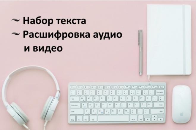Быстро, грамотно наберу текст, сделаю расшифровку аудио- и видеофайлов 1 - kwork.ru