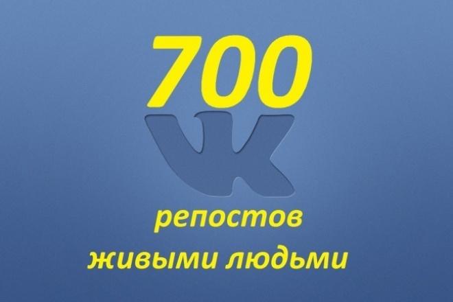 700 репостов от живых людей 1 - kwork.ru