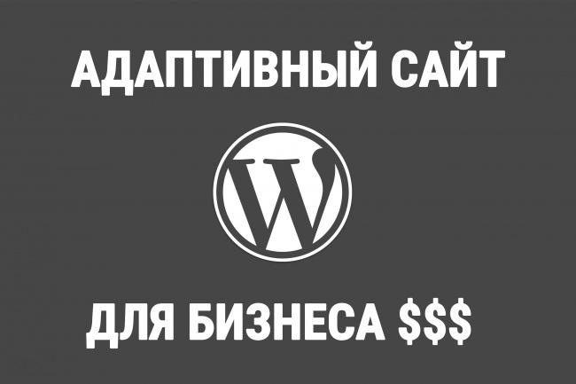 Создам адаптивный сайт для бизнесаСайт под ключ<br>Создам сайт под ключ, на CMS Wordpress (одно из лучших и гибких решений на рынке) — Удобная админка, разобраться не составит труда — Уверенно индексируется поисковыми системами, Wordpress в это лучший. — Любые изменения дизайна и блоков за счет плагина Visual Composer — Ставлю карту сайта, оптимальные robots.txt и htaccess, сжимаю изображения, плагины All one Seo или Yoast SEO. (если по русски, вы получаете внутреннюю сео-оптимизацию уже в комплекте с сайтом) — У меня огромная база дизайн-шаблонов на выбор (премиум качество). Вы покупаете какой вам нравится, я делаю на нем сайт по вашим критериям. В итоге вы получаете по настоящему качественный сайт. Обращайтесь!<br>