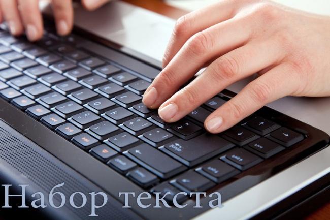Наберу текст с изображений, сканов, фотографий, pdf-файловНабор текста<br>Наберу текст с изображений, сканов, фотографий, pdf-файлов. К работе принимается машинный или разборчивый рукописный текст. Готовая работа может быть предоставлена в форматах doc, rtf или txt.<br>