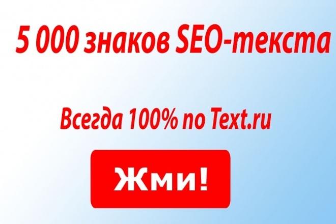 5000 знаков уникального SEO-текста. Всегда 100% по Text.ruСтатьи<br>Интересные пользователю SEO-тексты, с органично вписанными ключами. Любые темы (кроме медицинских и узкотехнических). Четкая структура (подзаголовки, маркированные и номерные списки, абзацы). Закажите этот кворк прямо сейчас и Вы получите: • Высокие позиции сайта в поисковой выдаче; • 5 000 символов релевантного текста; • Уникальность по Text.ru – 100%; • Тошноту по Адвего – в пределах 7.0/3.5. Гарантирую бонус к качеству подачи в таких тематиках, как: • Фитнес и похудение; • Заработок в сети; • Туризм; • Маркетинг и реклама; • Видеоигры. Заказывайте 10 кворков прямо сейчас и получите статью на 5000 зн бесплатно! Продающие SEO-тексты (с офферами, построенные на системе AIDA) выбирайте и заказывайте в дополнительных опциях.<br>