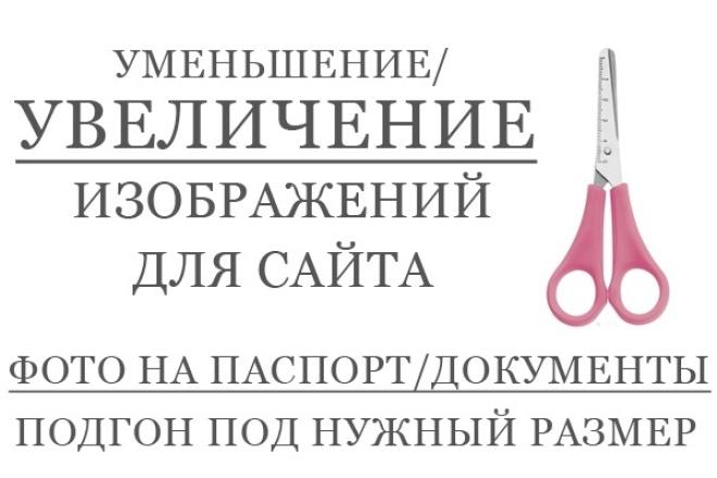 Адаптирую фото на паспорт, изображение для сайта, обрезка фото 1 - kwork.ru
