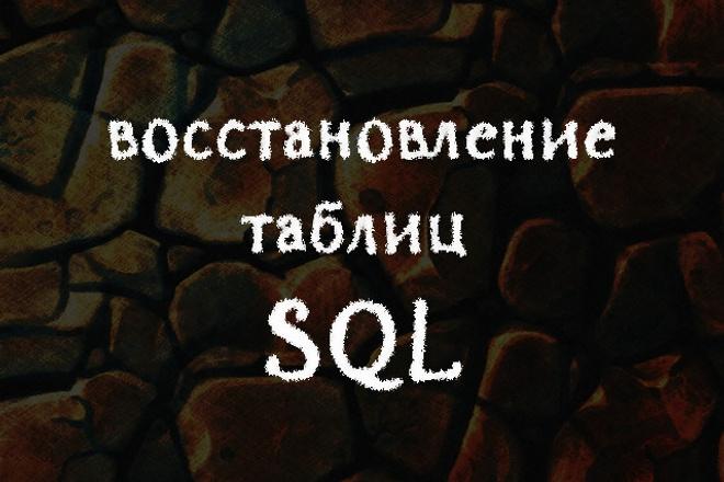 Восстановление таблиц БДАдминистрирование и настройка<br>Если со временем, случайно или нет, дамп таблиц бд потерялся, или более не актуален, скрипт не работает и нужно восстановить таблицы, обращайтесь. Проведу анализ кода на PHP, Python и восстановлю целостность таблицы SQL.<br>