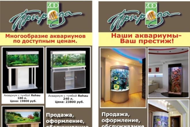 Выполню рекламный плакат 3 - kwork.ru