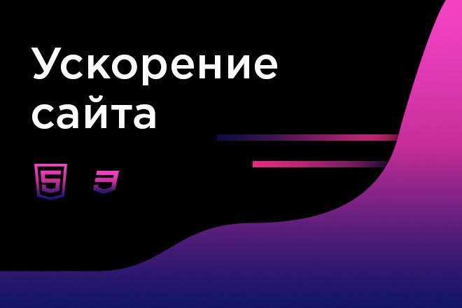 Ускорение сайта, скорость загрузки сайта 1 - kwork.ru