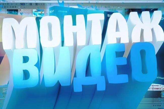 Быстро и недорого смонтирую видео 1 - kwork.ru