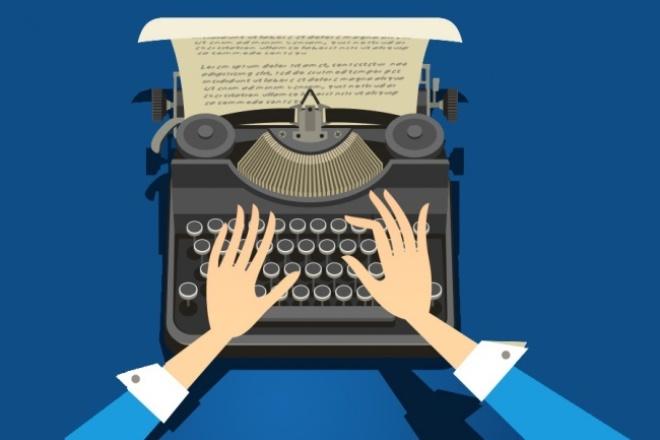 Профессиональный рерайтСтатьи<br>Глубокий рерайт, уникальность - 100%, грамотность - 100%. За дополнительную плату вставляю ключи (поисковые запросы).<br>