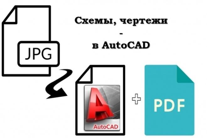 Оцифровка схем и чертежейОтрисовка в векторе<br>Оцифрую чертежи и схемы в Автокаде. Присылайте файлы в . jpg или . pdf, Вам отправлю в формате . dwg или . pdf.<br>