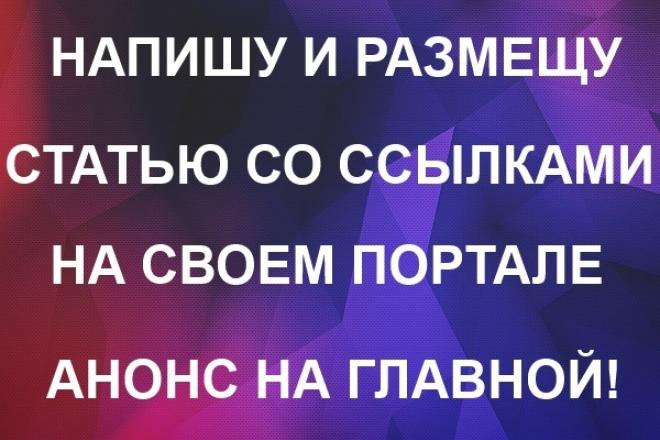 Напишу и размещу уникальную статью со ссылками 1 - kwork.ru