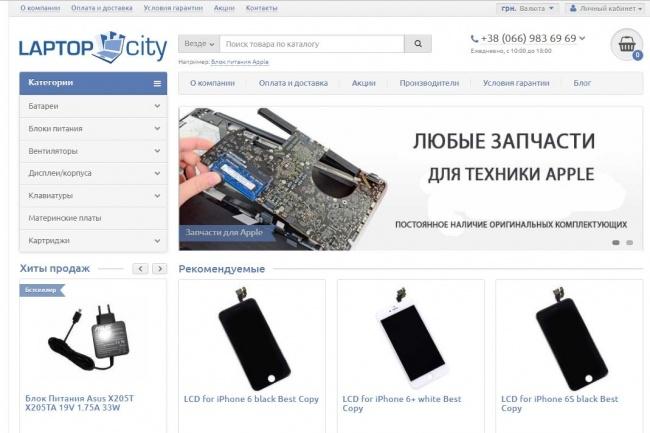 f48da5a5c8d Продам готовый интернет-магазин компьютерной техники и запчастей 1 -  kwork.ru