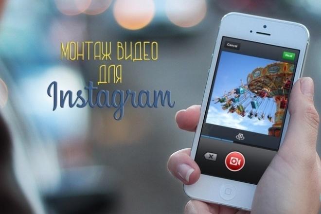Монтаж видео для instagram 1 - kwork.ru
