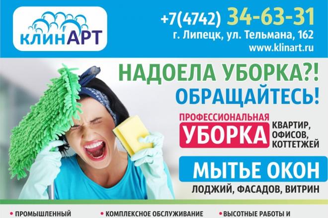 Сделаю рекламный макет для вашей компании 1 - kwork.ru