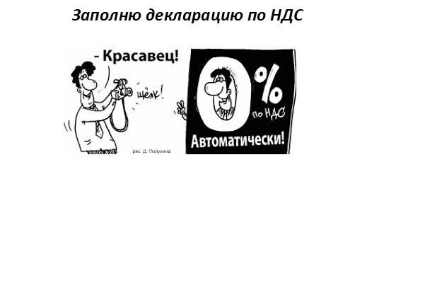 Заполню декларацию по НДС 1 - kwork.ru