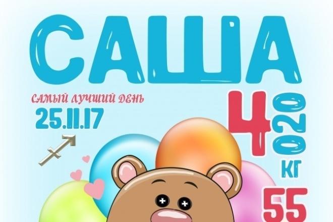Детские постеры- метрики малышей 1 - kwork.ru