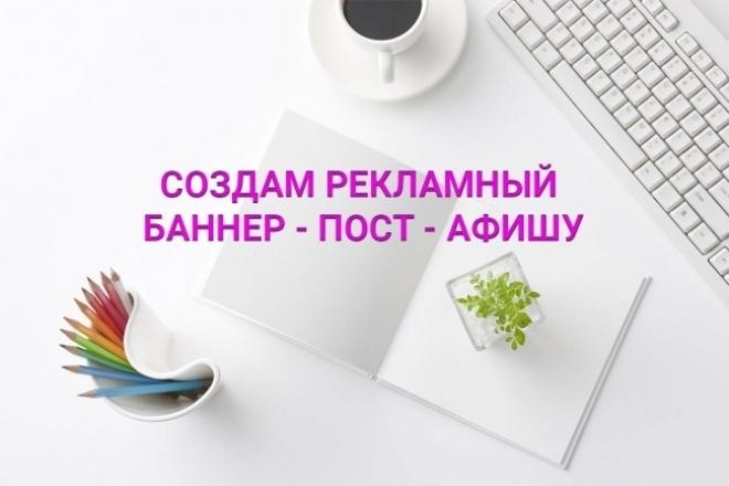 Рекламный баннер - пост - афиша 1 - kwork.ru