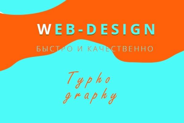 Создание уникального веб-дизайна страницы Landing Page 1 - kwork.ru