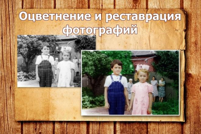 сделаю 4 оцветнения, реставрации 1 - kwork.ru