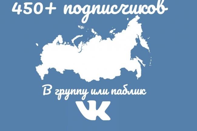 Добавлю 450 живых подписчиков в группу или паблик VkontakteПродвижение в социальных сетях<br>Вам нужны подписчики в группу или паблик VKontakte? Тогда кворк для вас! Я приведу на вашу группу/паблик VKontakte 450 живых подписчиков! Внимание ! НЕ БОТЫ, а реальные живые люди (офферные) с гарантией Также доступны критерии подписчиков Вступающие люди (подписчики) создадут активность в вашей группе или паблике Общие требования: На стене группы должно быть минимум 10 записей. У группы должна быть аватарка (желательно полное оформление). Группа должна быть открытой (общедоступной). Внимание! По услуге могут отписаться до 3% подписчиков в зависимости от интереса к вашей группе или паблика, но обычно я добавляю больше Возможно появление собачек до 1-5%, но они быстро восстанавливаются.<br>