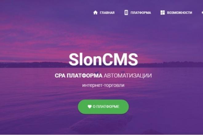 продам CMS CPA-сетb 1 - kwork.ru