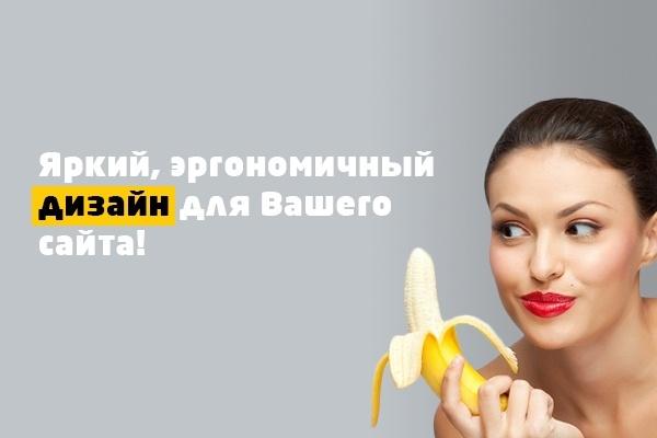 Дизайн Landing Page или Сайта по адекватной цене 1 - kwork.ru