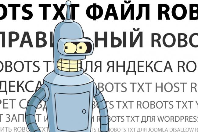 Составлю файл robots.txtАдминистрирование и настройка<br>Составлю правильный файл robots.txt. Я автор самого главного сайта в рунете про составление этого файла.<br>