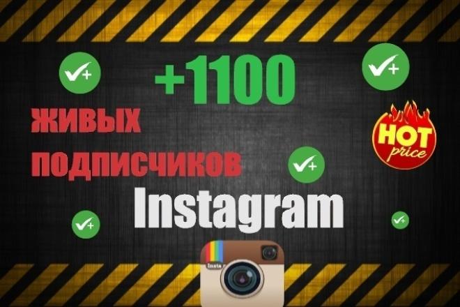 1100 Живых подписчиков на профиль в InstagramПродвижение в социальных сетях<br>Обеспечу 1100 живых подписчиков. Все русскоязычные, и с авами. Чтобы подписки корректно выполнились профиль должен быть открытым! Если у вас закрытый профиль, то прошу вас открыть его перед заказом! Заранее спасибо. Возможный процент отписок: до 1%. Срок выполнения: 3-5 дней.<br>
