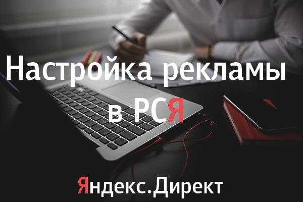 Настройка рекламы в Яндекс. Директ - РСЯ 1 - kwork.ru