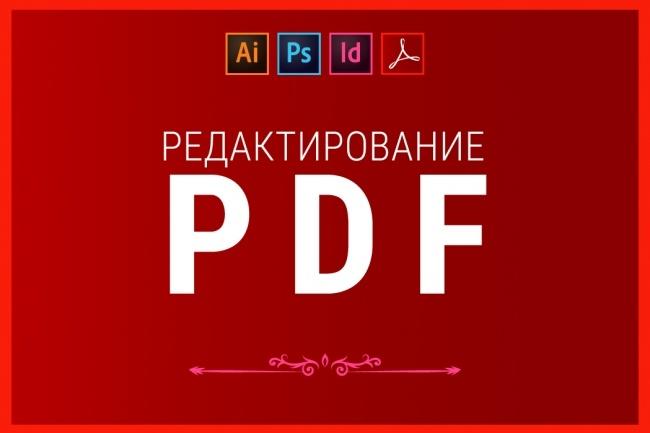 Редактирование PDF. Конвертация и оптимизация 14 - kwork.ru