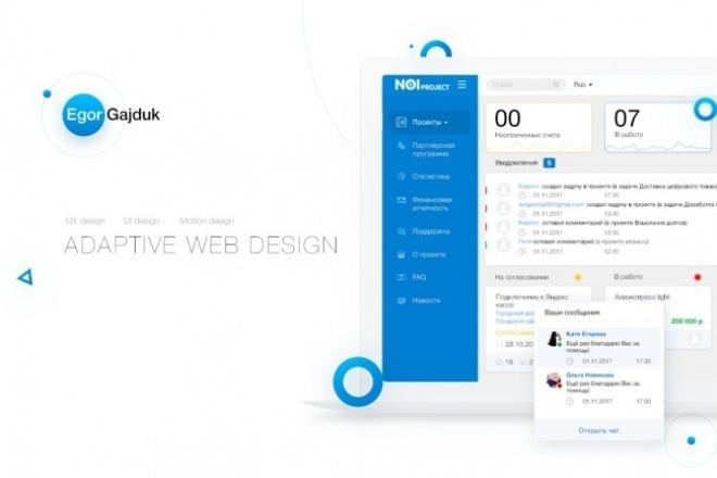 Адаптивный дизайн сайта 1 - kwork.ru
