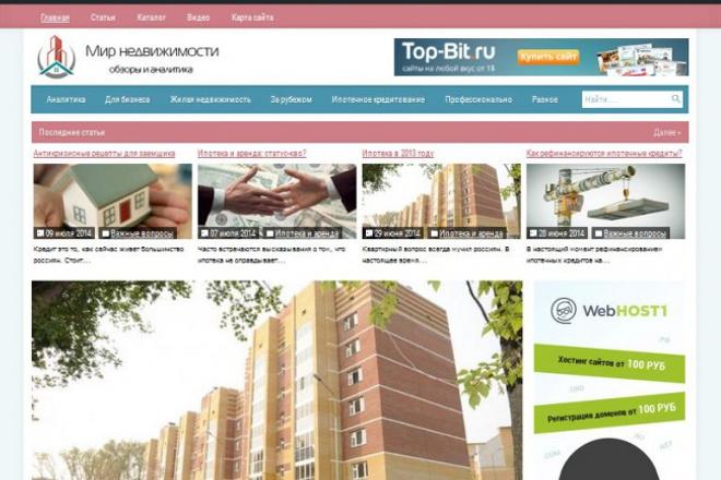 Продам сайт недвижимости 1 - kwork.ru
